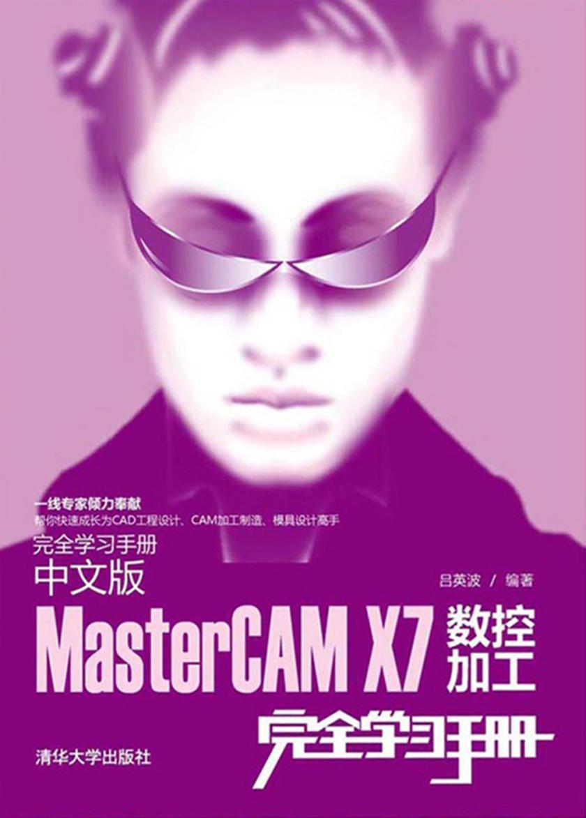 中文版MasterCAMX7数控加工完全学习手册(光盘内容另行下载,地址见书封底)(仅适用PC阅读)
