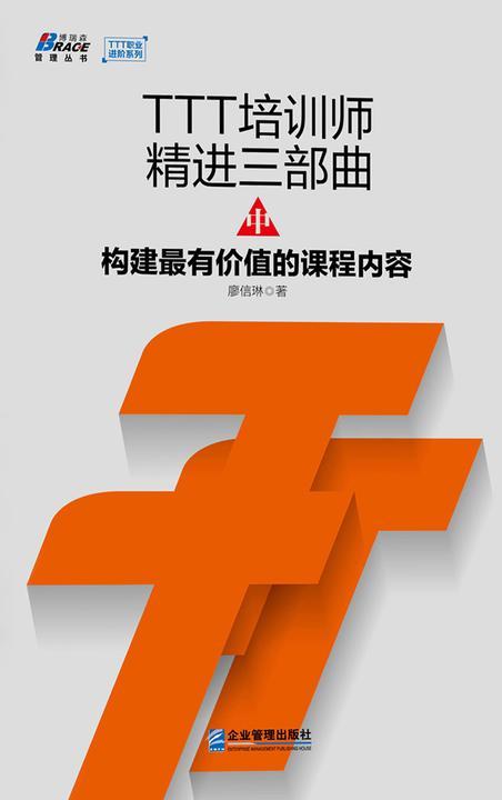 TTT培训师精进三部曲(中):构建最有价值的课程内容