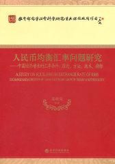 人民币均衡汇率问题研究——中国经济增长的汇率条件:理论、方法、技术、指标(仅适用PC阅读)