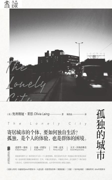 孤独的城市