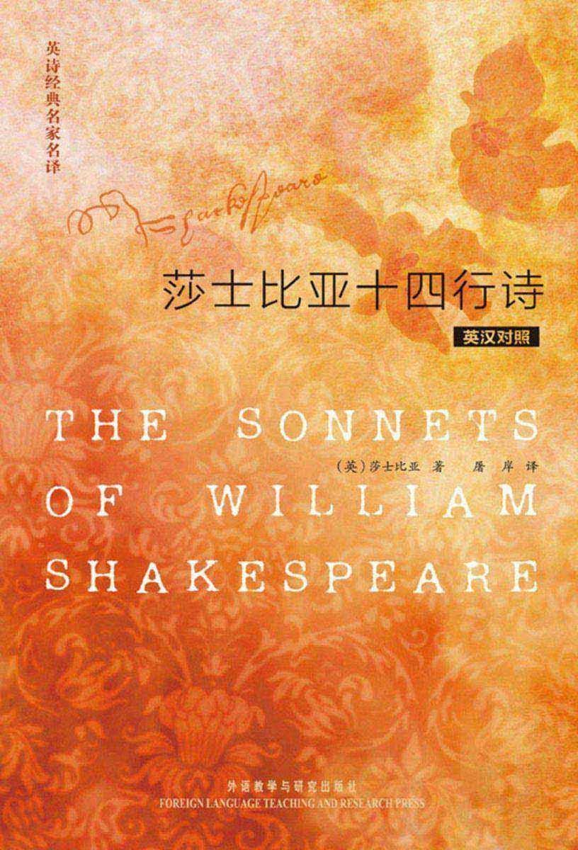 莎士比亚十四行诗(英诗经典名家名译)