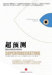 超预测:预见未来的艺术和科学【精装】