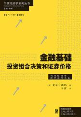 金融基础:投资组合决策和证券价格