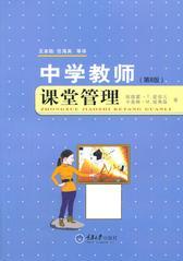 中学教师课堂管理(第8版)