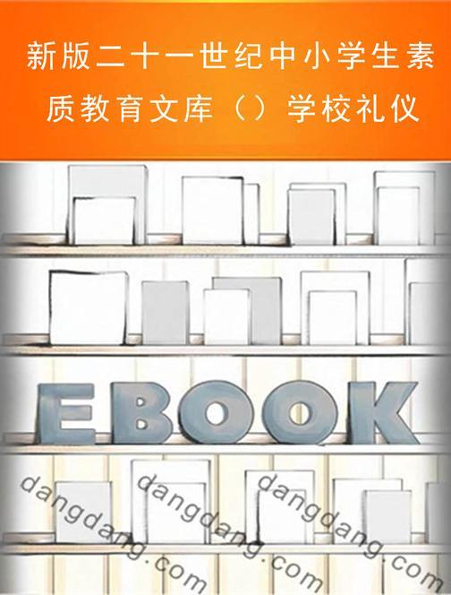 新版二十一世纪中小学生素质教育文库()学校礼仪