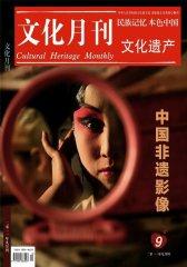 文化月刊·遗产 月刊 2011年09期(电子杂志)(仅适用PC阅读)