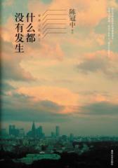 香港三部曲之什么都没有发生(试读本)