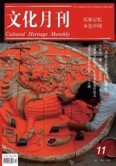 文化月刊·遗产 月刊 2011年11期(电子杂志)(仅适用PC阅读)