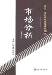 市场分析(第2版)(仅适用PC阅读)