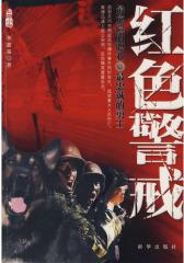 红色警戒(试读本)