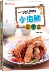 一学就会的小海鲜美食(试读本)