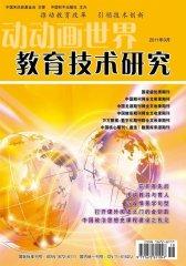 动动画世界·教育技术研究 半月刊 2011年09期(电子杂志)(仅适用PC阅读)