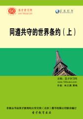 [3D电子书]圣才学习网·话说世界:同遵共守的世界条约(上)(仅适用PC阅读)