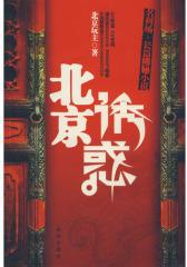 北京诱惑(试读本)