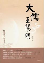 大儒王阳明(试读本)
