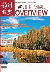 旅游纵览·行业版 月刊 2011年07期(电子杂志)(仅适用PC阅读)