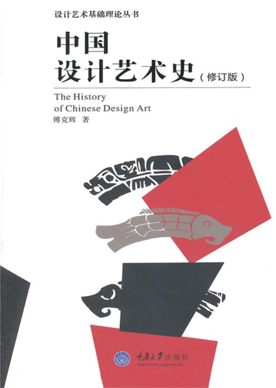 中国设计艺术史(修订版)