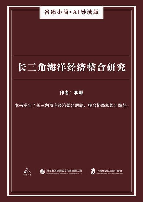 长三角海洋经济整合研究(谷臻小简·AI导读版)