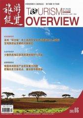 旅游纵览·行业版 月刊 2011年06期(电子杂志)(仅适用PC阅读)