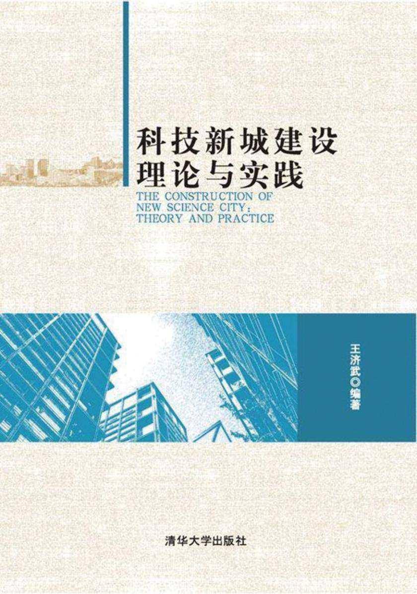科技新城建设理论与实践