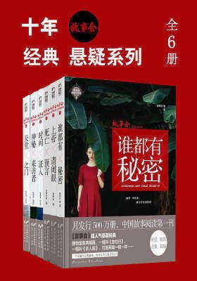 故事会经典悬疑系列(全6册)
