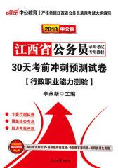 中公2018江西省公务员录用考试专用教材30天考前冲刺预测试卷行政职业能力测验