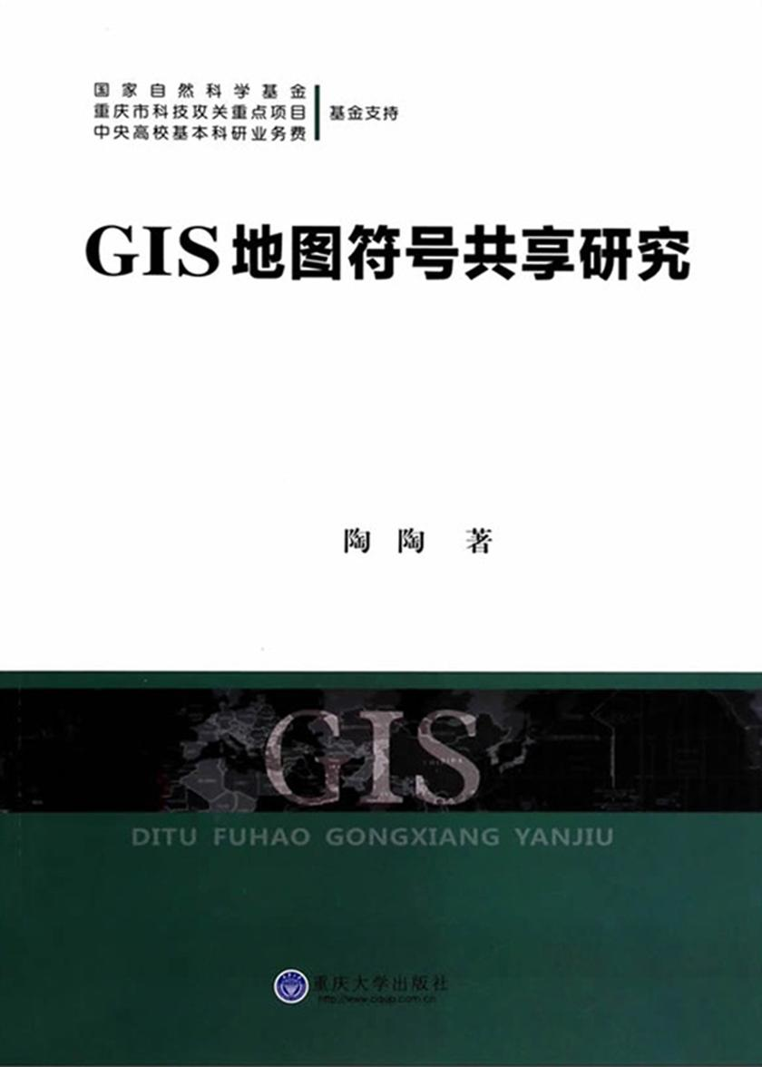 GIS地图符号共享研究