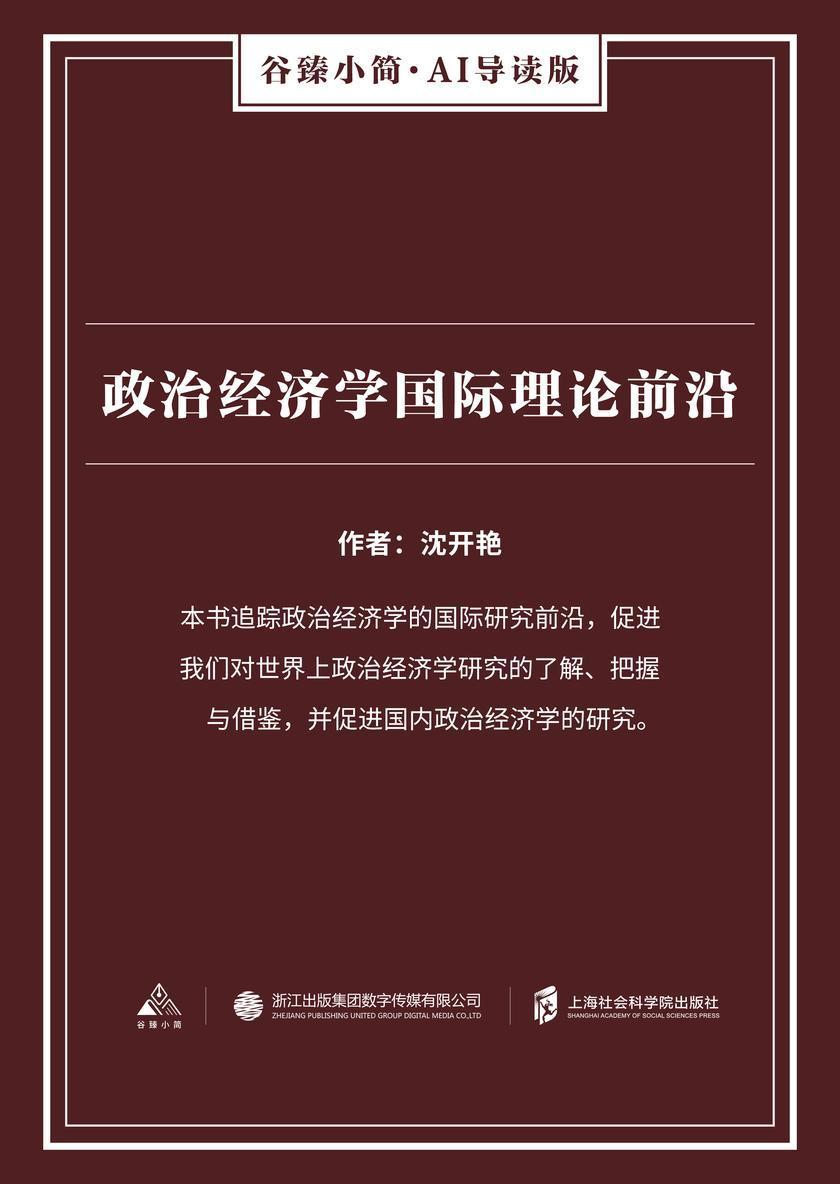 政治经济学国际理论前沿(谷臻小简·AI导读版)
