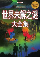 世界未解之谜大全集(超值白金版)