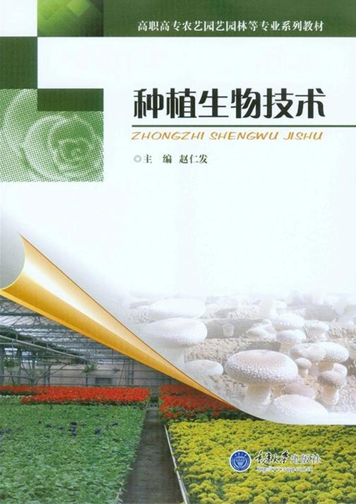 种植生物技术