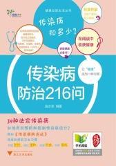 传染病防治216问(健康品质生活丛书)