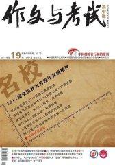 作文与考试·高中版 旬刊 2011年19期(电子杂志)(仅适用PC阅读)