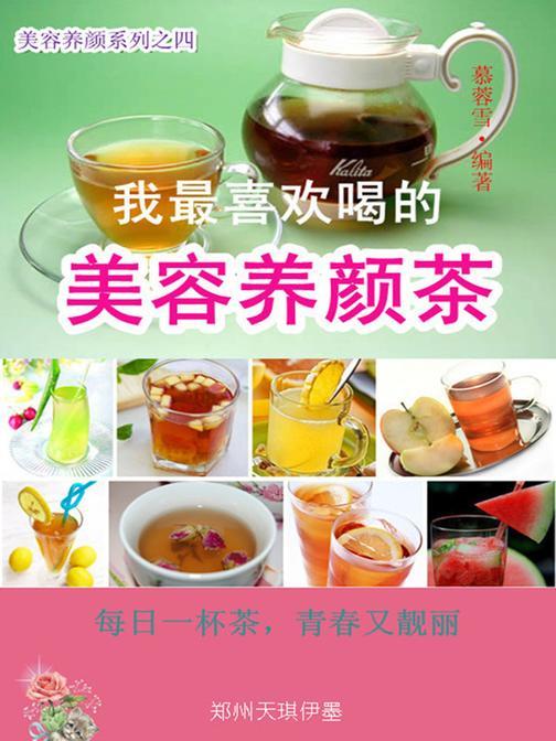 我最喜欢喝的美容养颜茶