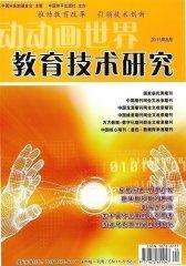 动动画世界·教育技术研究 半月刊 2011年08期(电子杂志)(仅适用PC阅读)