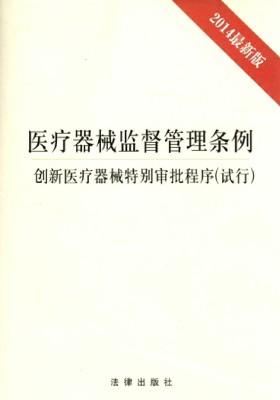 医疗器械监督管理条例·创新医疗器械特别审批程序(试行)