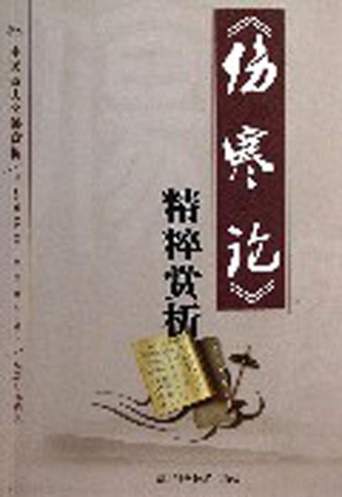《伤寒论》精粹赏析(中医四大名著赏析)