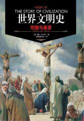 恺撒与基督(精装修订版)