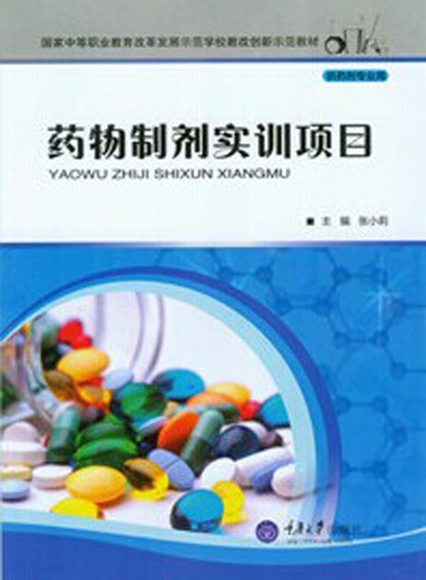药物制剂实训项目