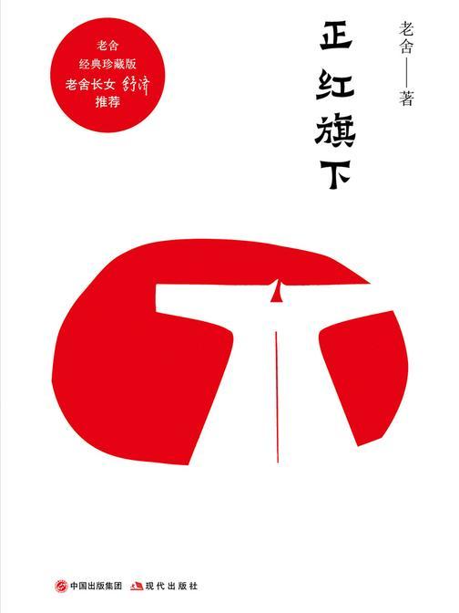 """正红旗下(老舍长女""""舒济""""授权版本)"""