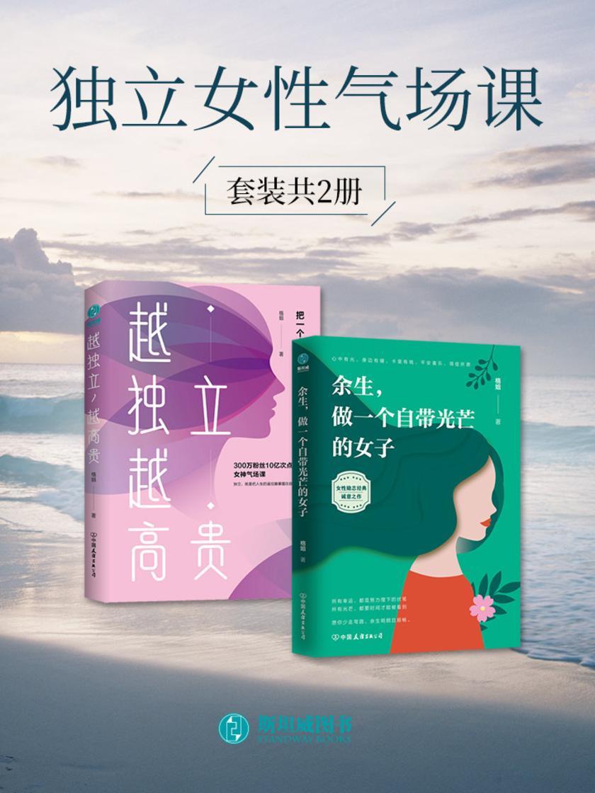 独立女性气场课(套装共2册)