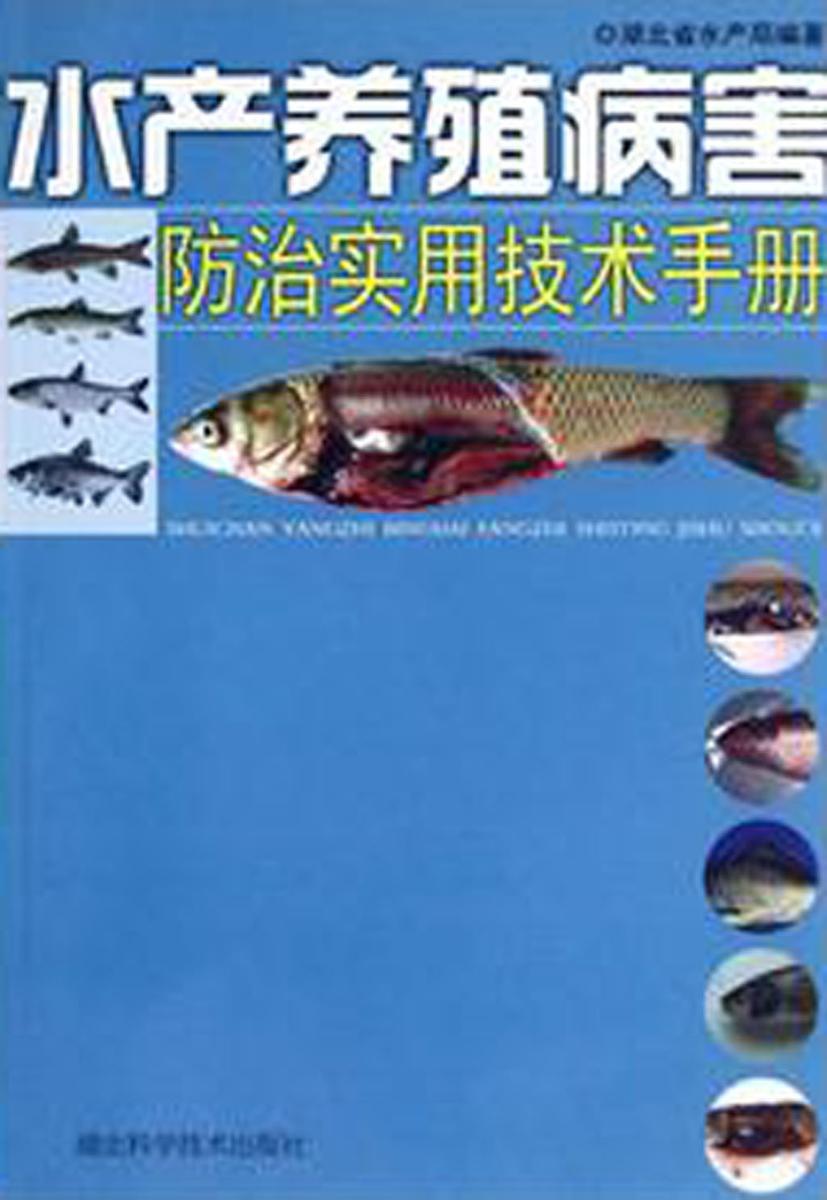水产养殖病害防治实用技术手册