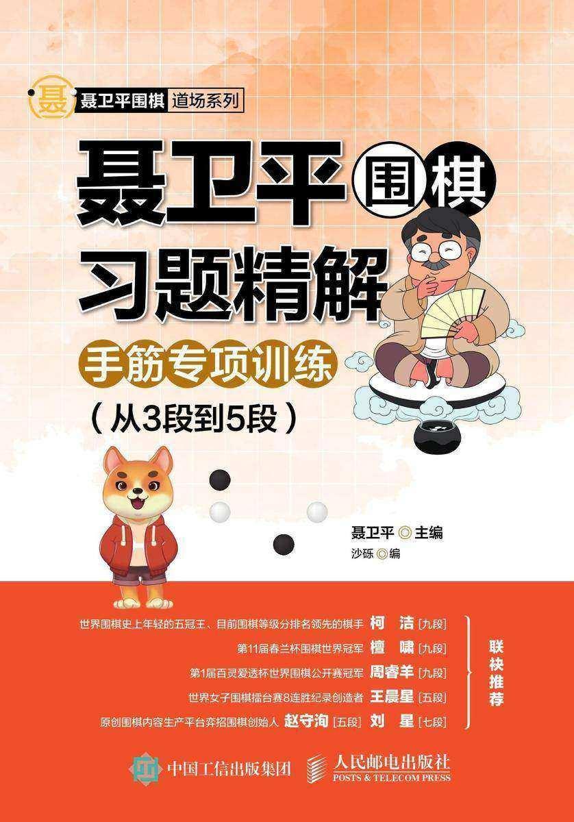 聂卫平围棋习题精解:手筋专项训练(从3段到5段)