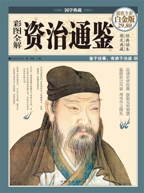 彩图全解资治通鉴(彩图精装)