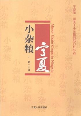 宁夏小杂粮(仅适用PC阅读)