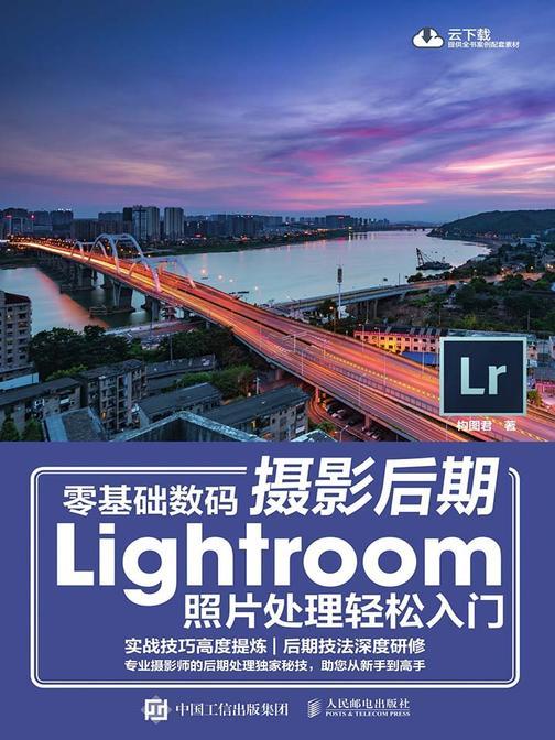 零基础数码摄影后期Lightroom照片处理轻松入门