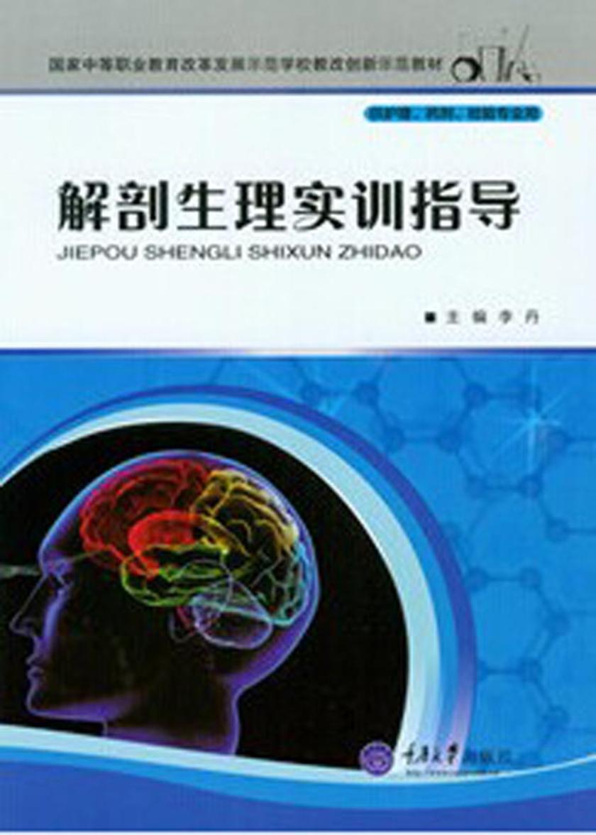 解剖生理实训指导