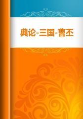 典论-三国-曹丕