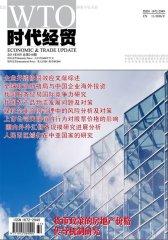 时代经贸 旬刊 2011年18期(电子杂志)(仅适用PC阅读)