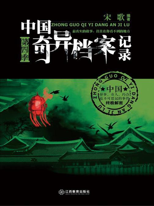 中国奇异档案记录.第四季