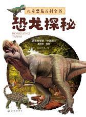 儿童恐龙百科全书.恐龙探秘